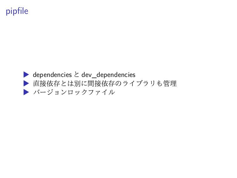 pipfile ▶ dependencies と dev_dependencies ▶ 直接依...