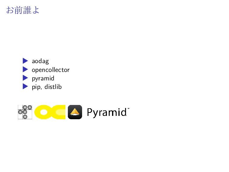 お前誰よ ▶ aodag ▶ opencollector ▶ pyramid ▶ pip, d...