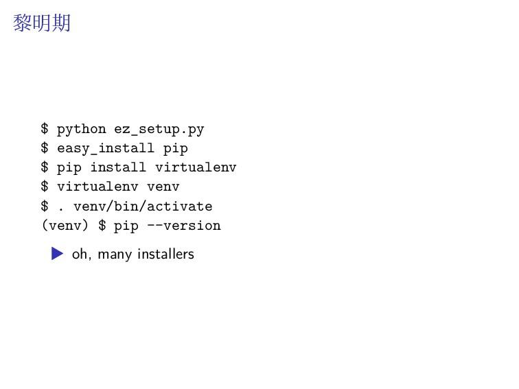 黎明期 $ python ez_setup.py $ easy_install pip $ p...