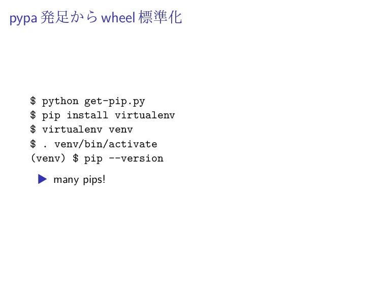 pypa 発足から wheel 標準化 $ python get-pip.py $ pip i...