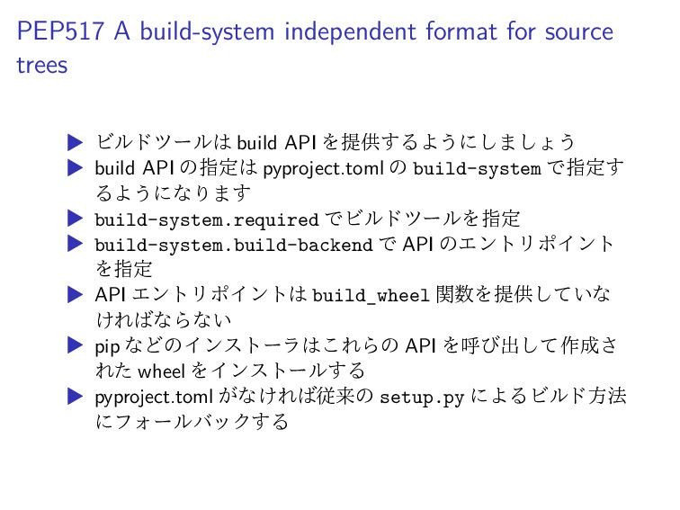 PEP517 A build-system independent format for so...