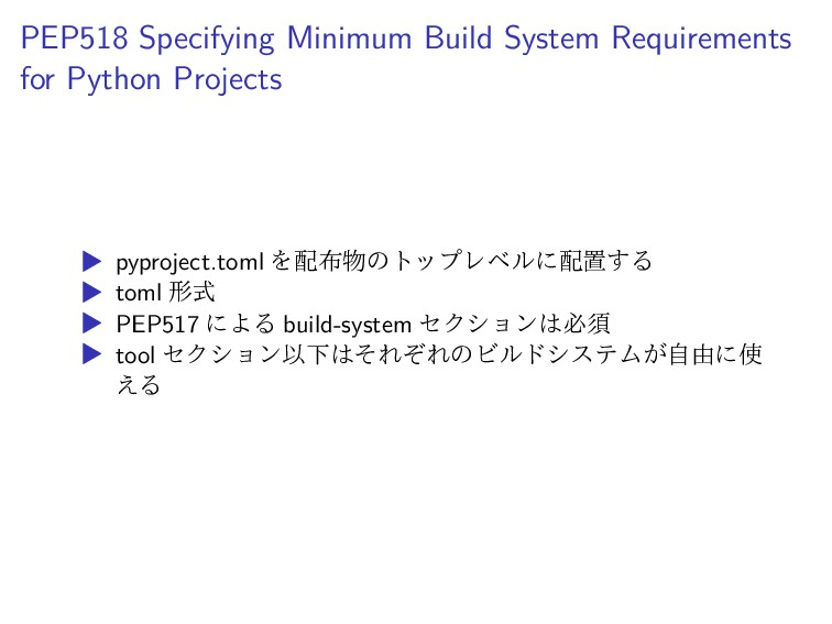 PEP518 Specifying Minimum Build System Requirem...