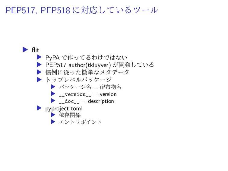 PEP517, PEP518 に対応しているツール ▶ flit ▶ PyPA で作ってるわけ...