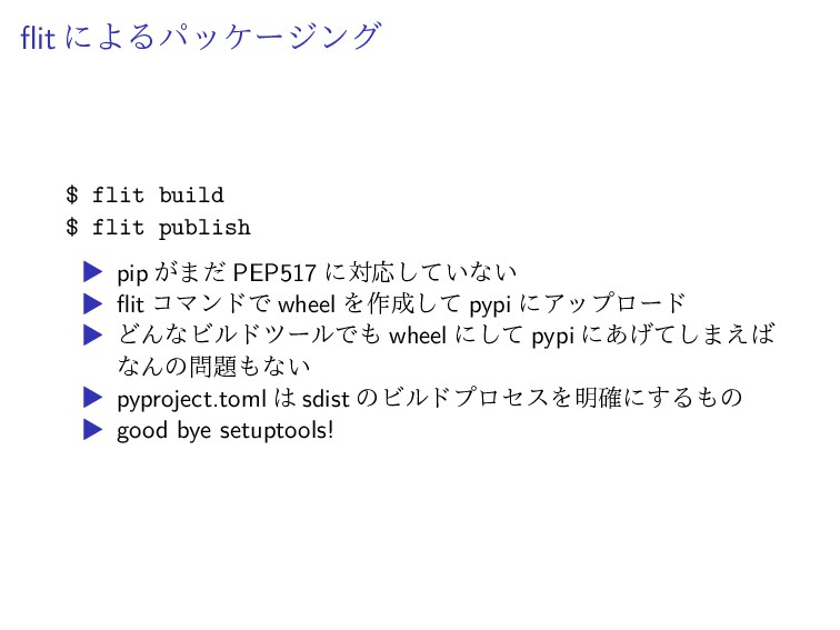 flit によるパッケージング $ flit build $ flit publish ▶ p...