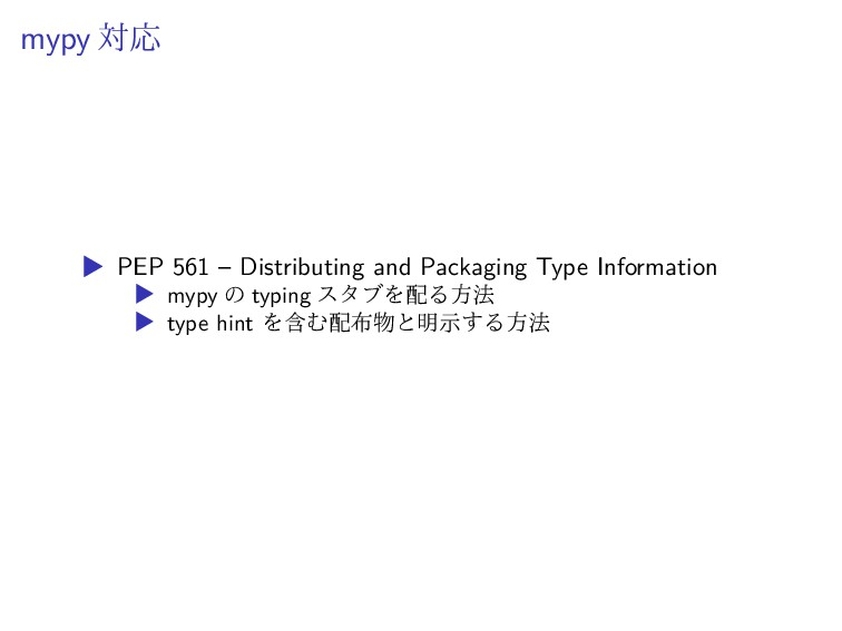 mypy 対応 ▶ PEP 561 – Distributing and Packaging ...