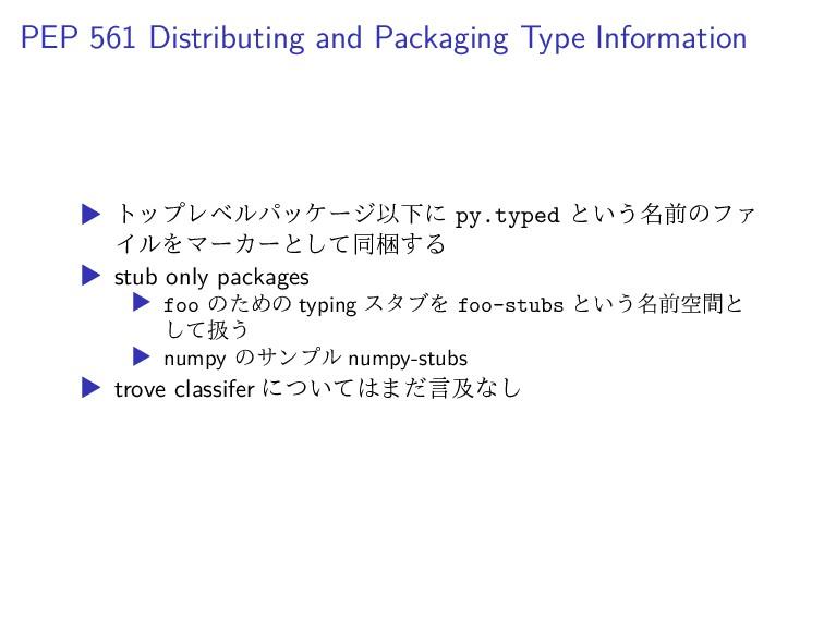 PEP 561 Distributing and Packaging Type Informa...