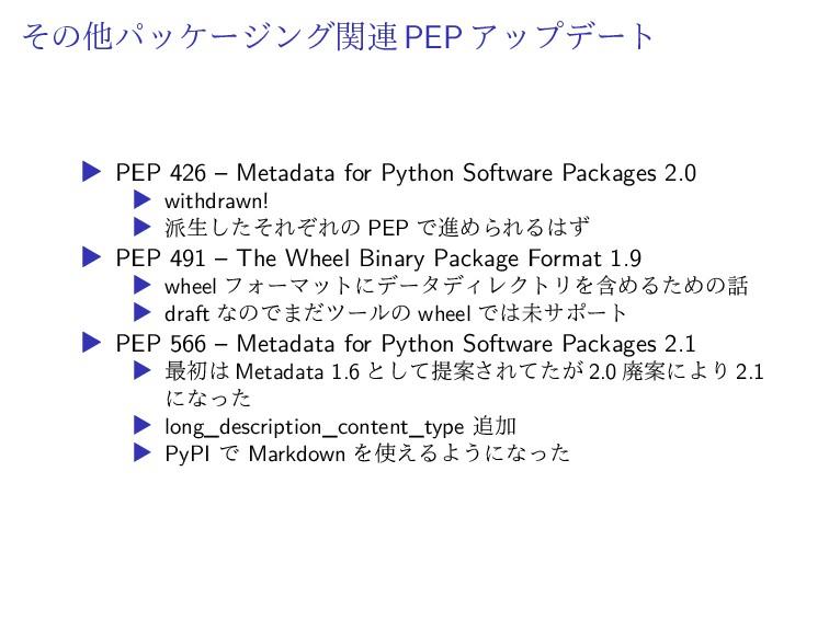 その他パッケージング関連 PEP アップデート ▶ PEP 426 – Metadata fo...