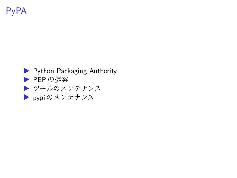 PyPA ▶ Python Packaging Authority ▶ PEP の提案 ▶ ツ...