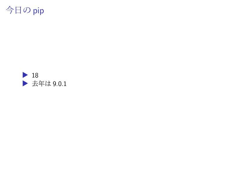 今日の pip ▶ 18 ▶ 去年は 9.0.1