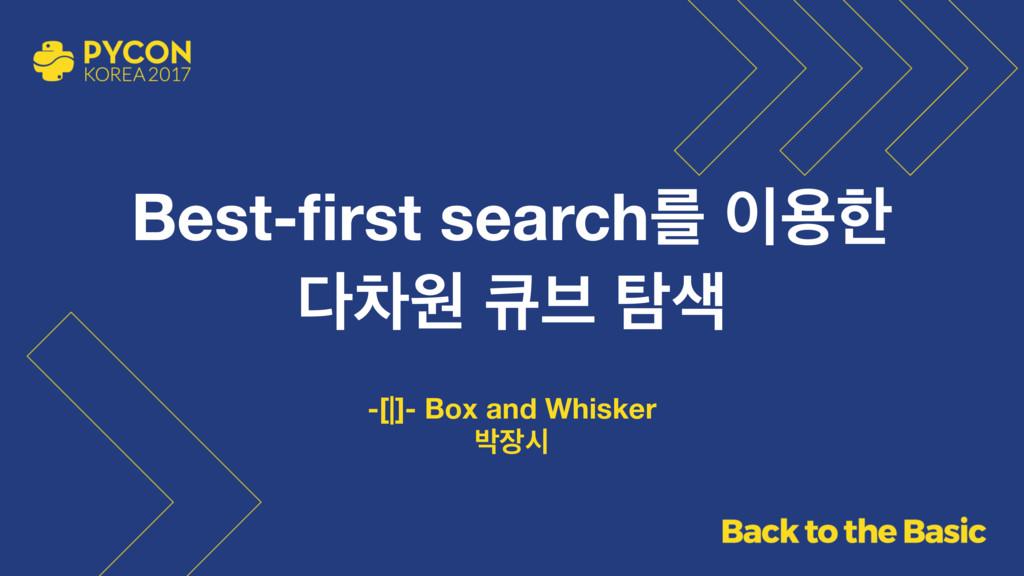 Best-first searchܳ ਊೠ ରਗ ௸࠳ ఐ -[|]- Box and W...