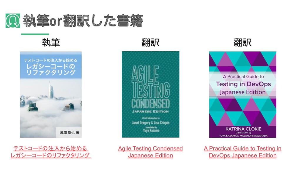 執筆or翻訳した書籍 Agile Testing Condensed Japanese Edi...