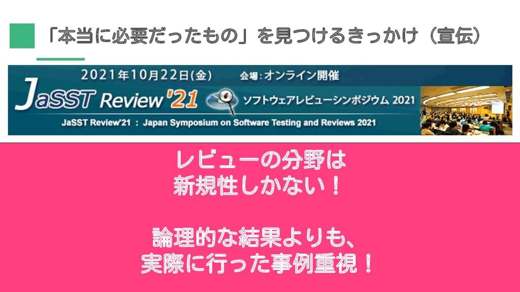 「本当に必要だったもの」を見つけるきっかけ(宣伝) ● JaSST Review'21は10月...