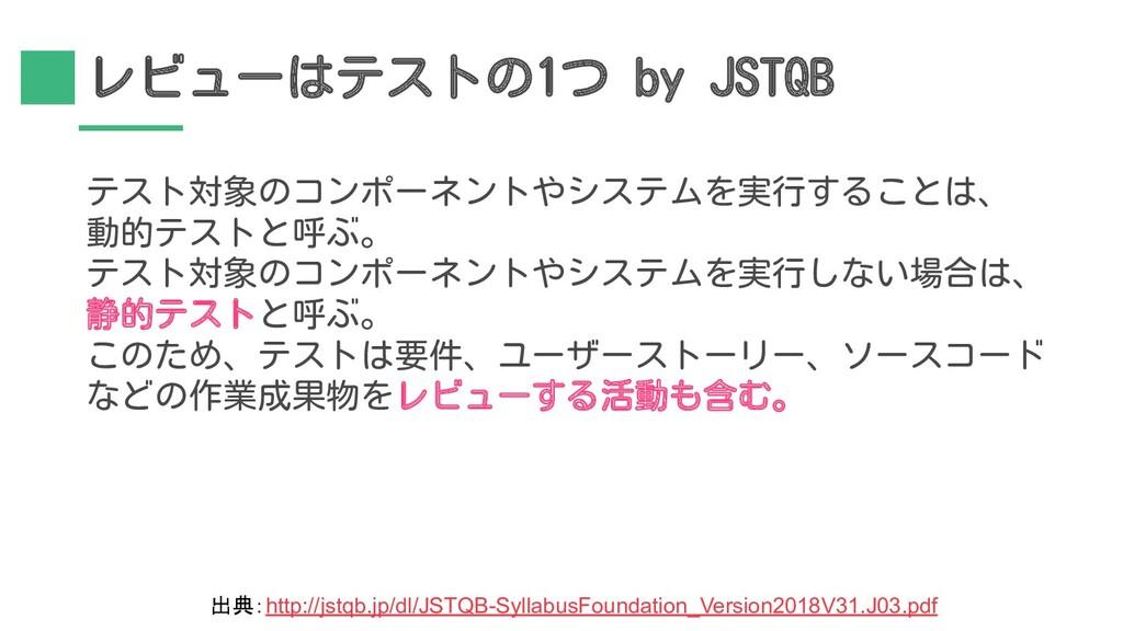 レビューはテストの1つ by JSTQB テスト対象のコンポーネントやシステムを実行することは...