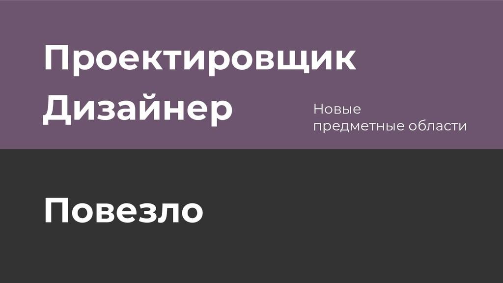 Проектировщик Дизайнер Повезло Новые предметные...