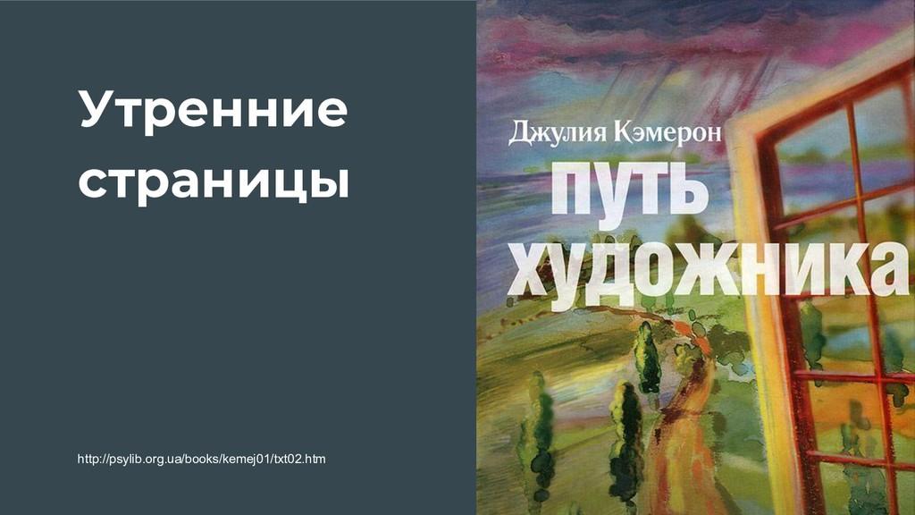 Утренние страницы http://psylib.org.ua/books/ke...