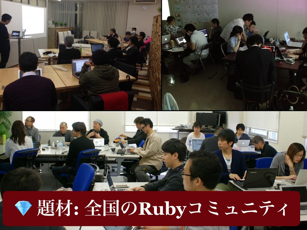 ొஃ: RubyWorld Conference (2013೥ / 2015೥ / 2018೥)