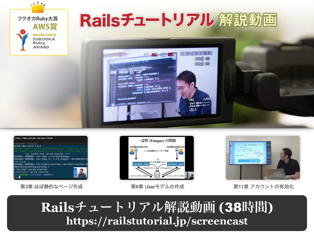 ࣾһݚम༻ʰ๏ਓϓϥϯʱ https://railstutorial.jp/business...