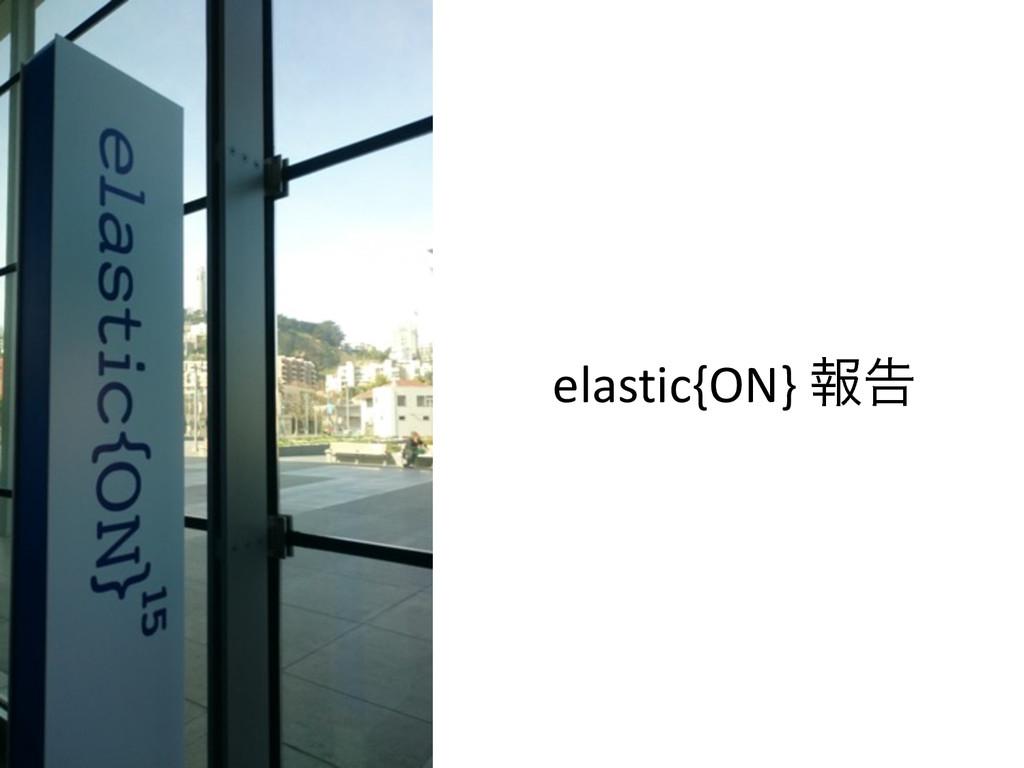 elastic{ON} ใࠂ