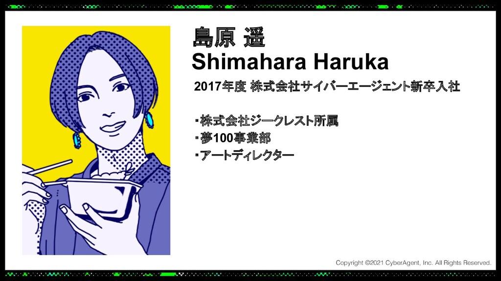 島原 遥 Shimahara Haruka 2017年度 株式会社サイバーエージェント新卒入社...