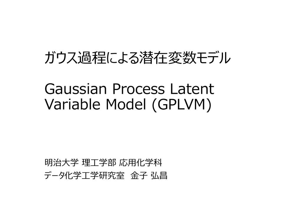 0 ガウス過程による潜在変数モデル Gaussian Process Latent Varia...