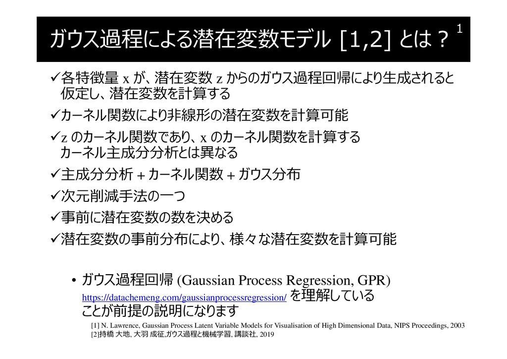 ガウス過程による潜在変数モデル [1,2] とは︖ 各特徴量 x が、潜在変数 z からのガ...