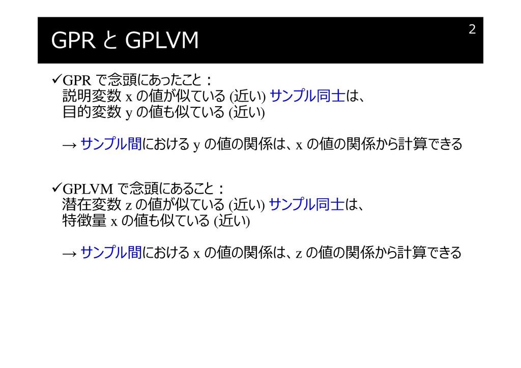 GPR と GPLVM GPR で念頭にあったこと︓ 説明変数 x の値が似ている (近い)...