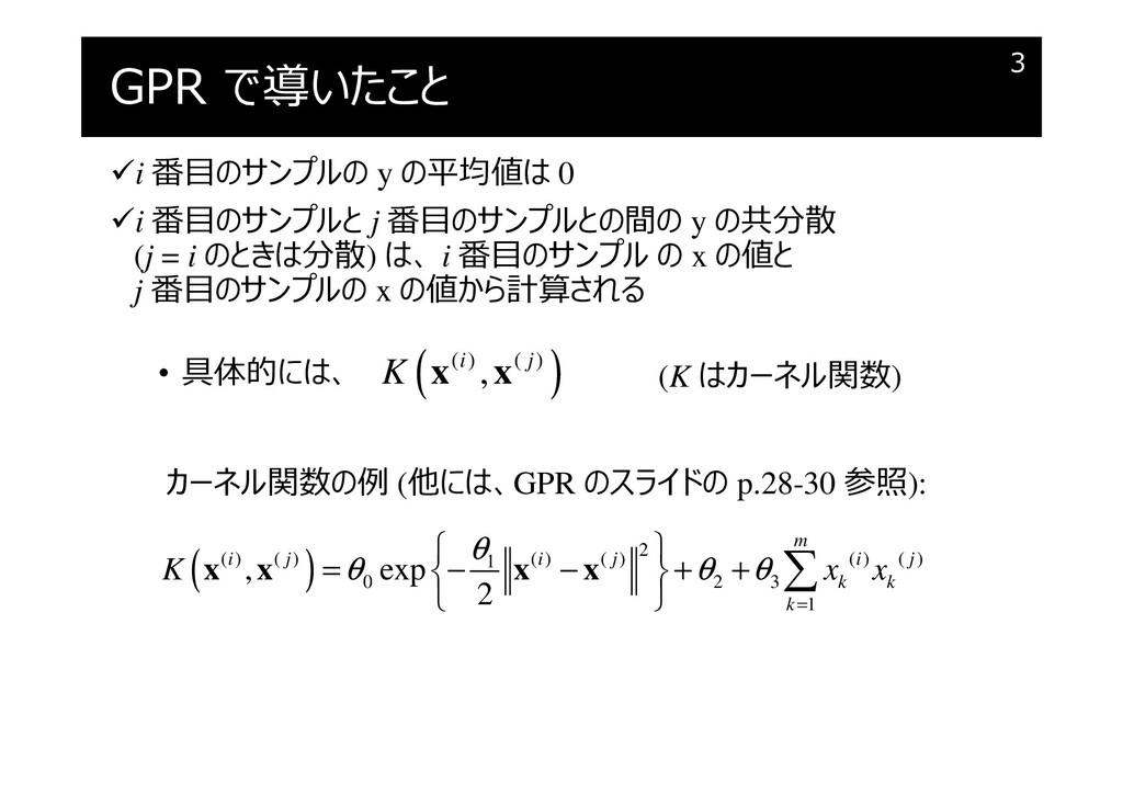 GPR で導いたこと i 番目のサンプルの y の平均値は 0 i 番目のサンプルと j ...