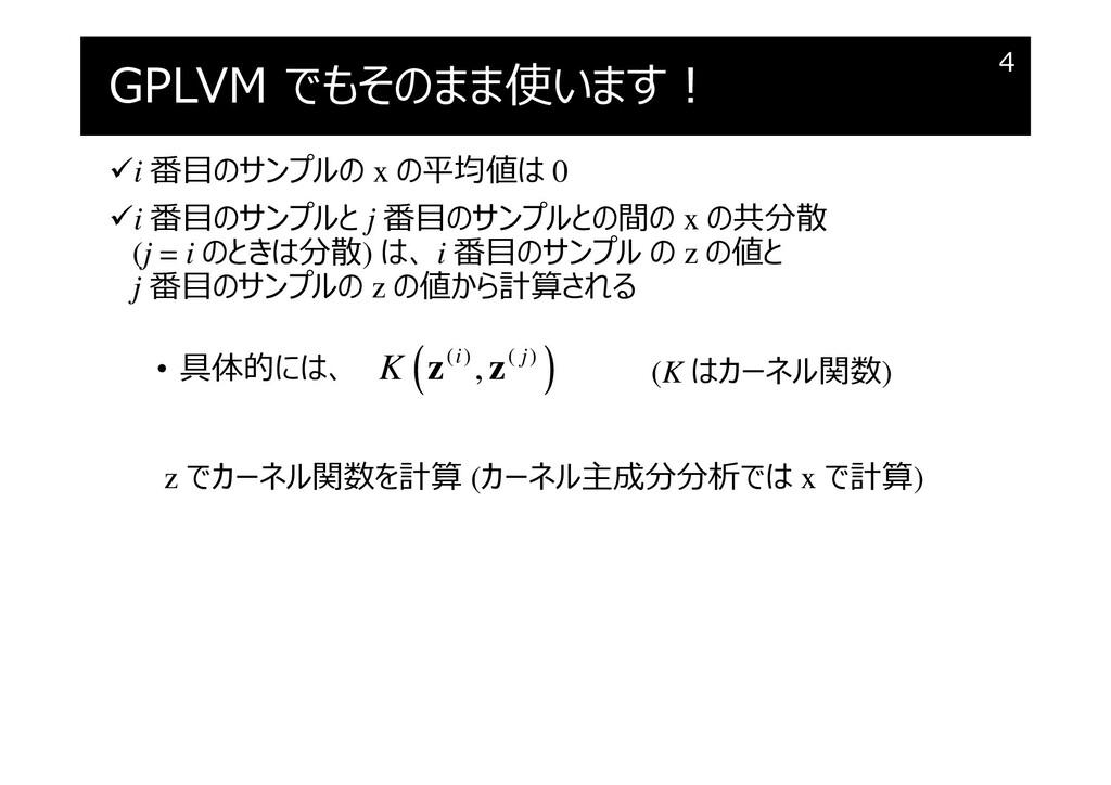 GPLVM でもそのまま使います︕ i 番目のサンプルの x の平均値は 0 i 番目のサ...