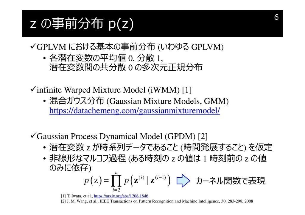 z の事前分布 p(z) GPLVM における基本の事前分布 (いわゆる GPLVM) • ...