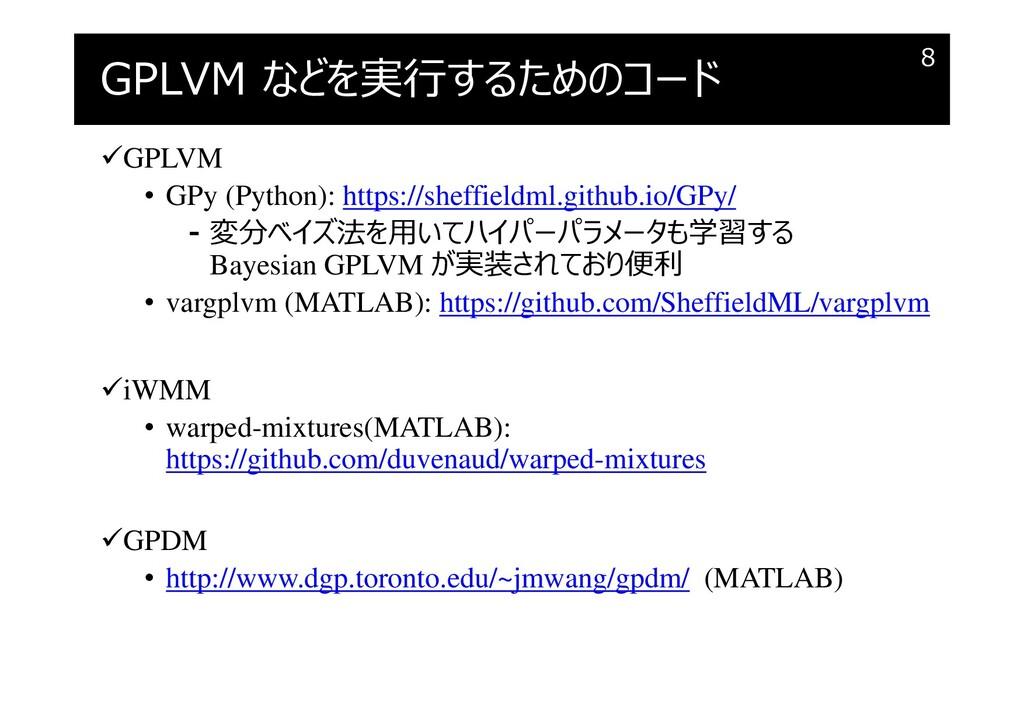 GPLVM などを実⾏するためのコード GPLVM • GPy (Python): http...