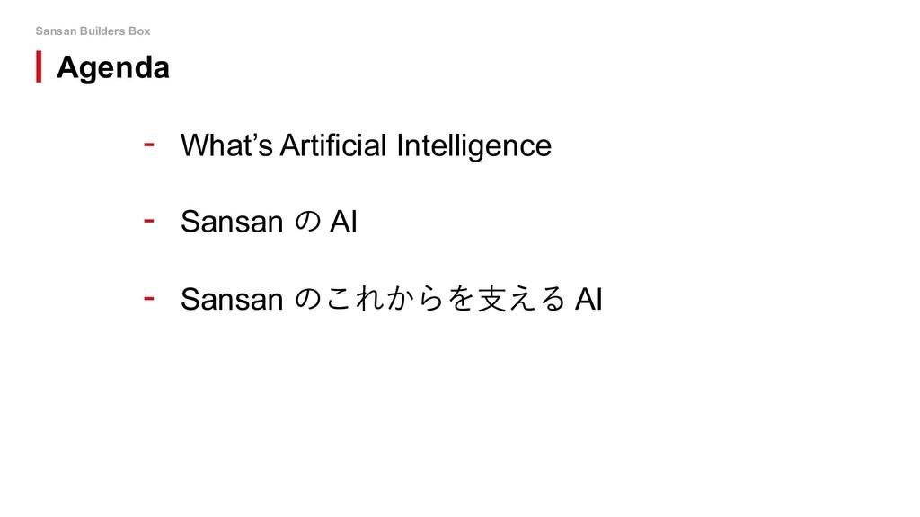 Sansan Builders Box - What's Artificial Intelli...