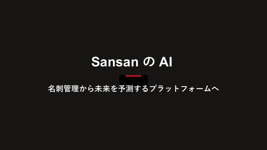 Sansan の AI 名刺管理から未来を予測するプラットフォームへ