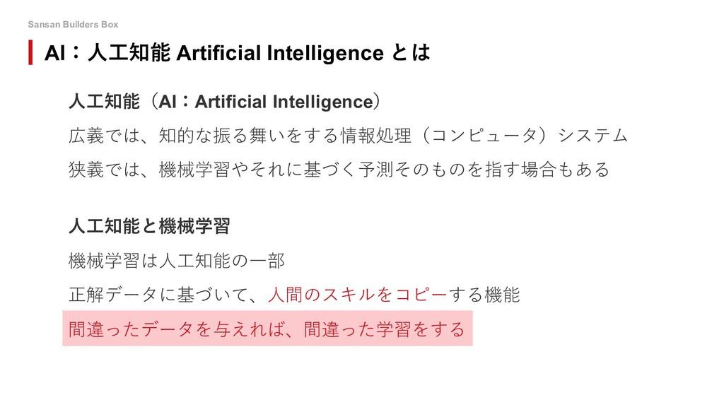 Sansan Builders Box ⼈⼯知能(AI:Artificial Intellig...