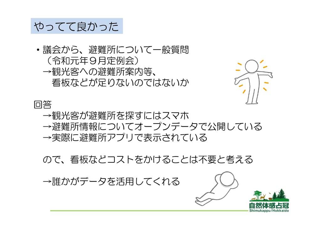 やってて良かった ・議会から、避難所について一般質問 (令和元年9月定例会) →観光客への避難...