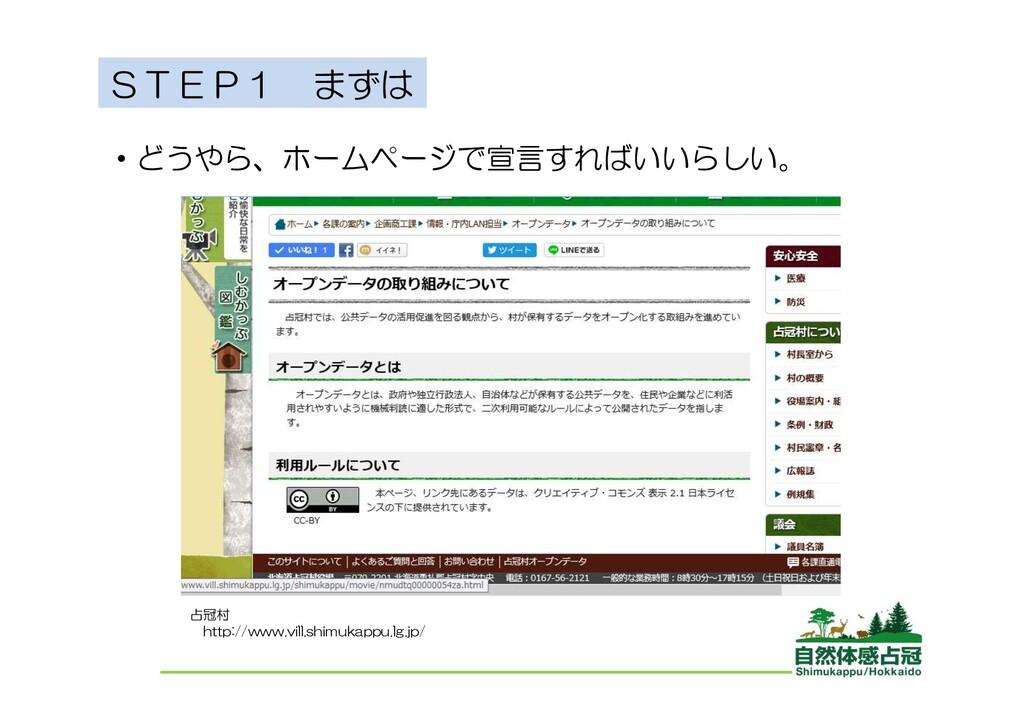 STEP1 まずは ・どうやら、ホームページで宣言すればいいらしい。 占冠村 http://w...