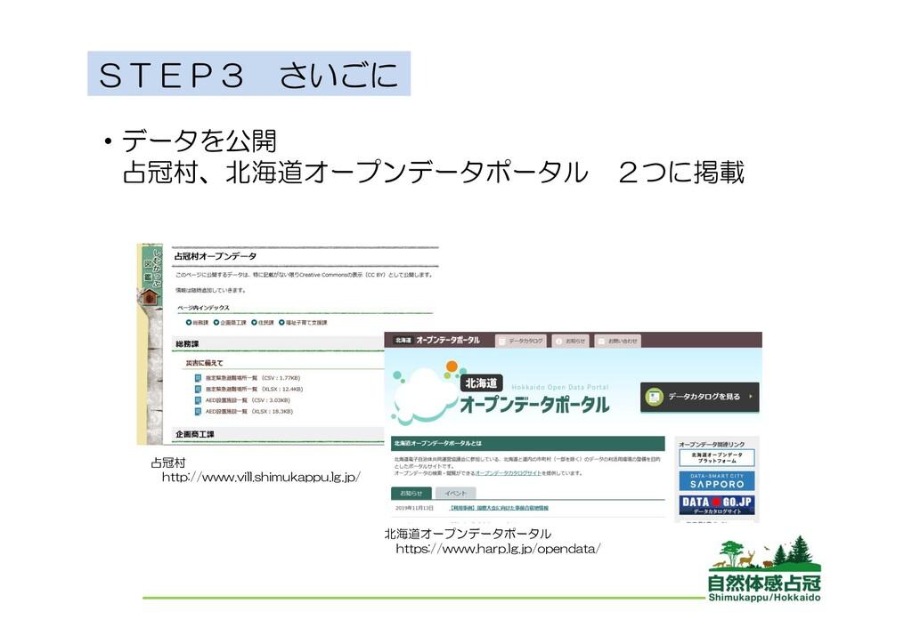 STEP3 さいごに ・データを公開 占冠村、北海道オープンデータポータル 2つに掲載 占冠村...