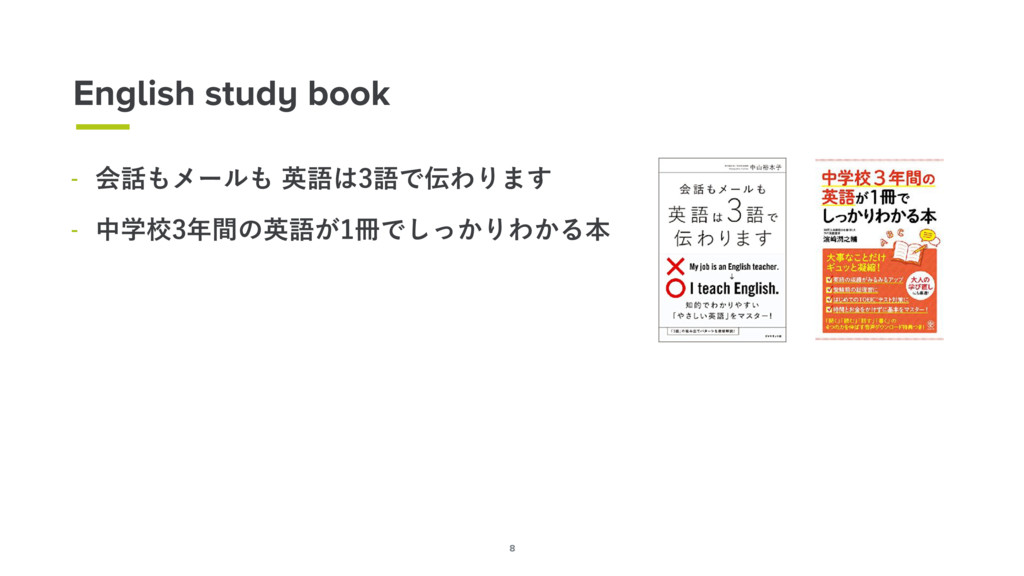 8 English study book  ձϝʔϧӳޠޠͰΘΓ·͢  த...