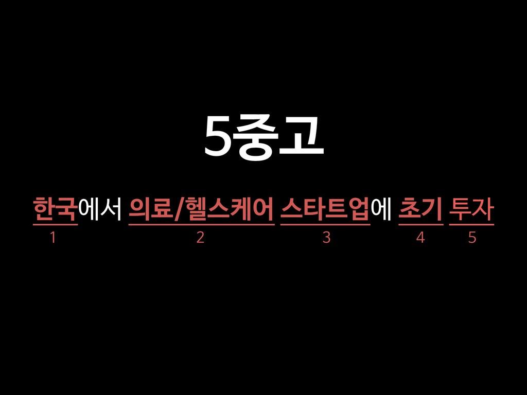한국에서 의료/헬스케어 스타트업에 초기 투자 1 2 3 4 5 5중고
