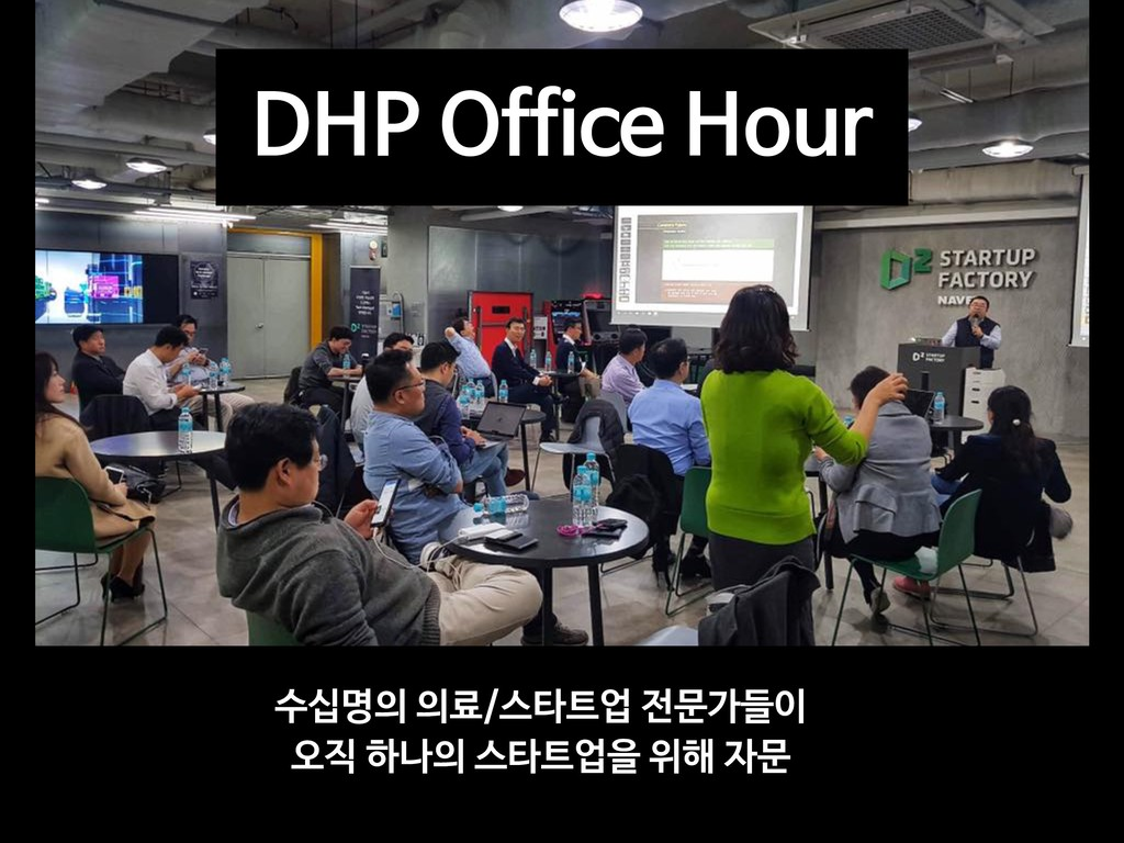 DHP Office Hour 수십명의 의료/스타트업 전문가들이  오직 하나의 스타트업...
