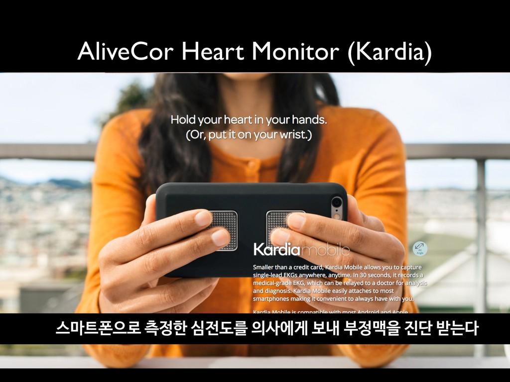AliveCor Heart Monitor (Kardia) 스마트폰으로 측정한 심전도를...