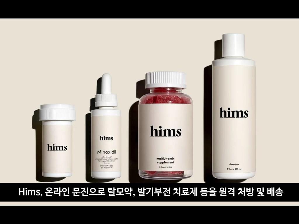 Hims, 온라인 문진으로 탈모약, 발기부전 치료제 등을 원격 처방 및 배송