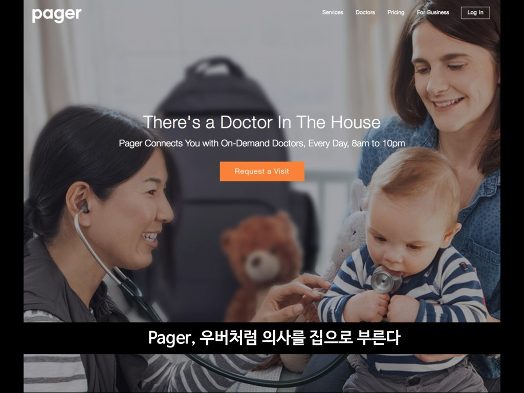 Pager, 우버처럼 의사를 집으로 부른다