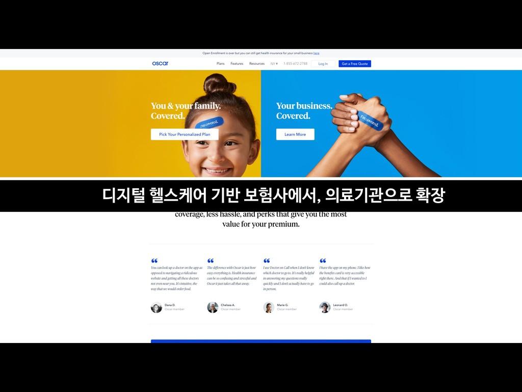 디지털 헬스케어 기반 보험사에서, 의료기관으로 확장