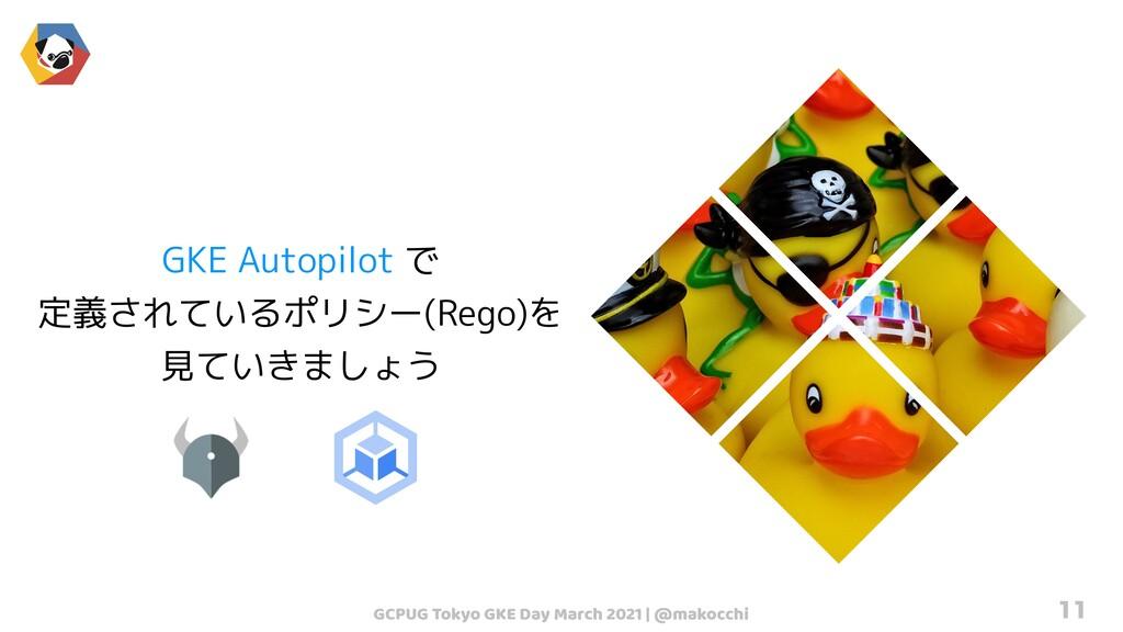 GCPUG Tokyo GKE Day March 2021 | @makocchi 11 G...
