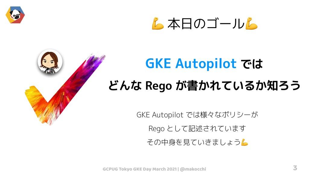 GCPUG Tokyo GKE Day March 2021 | @makocchi 3 💪 ...