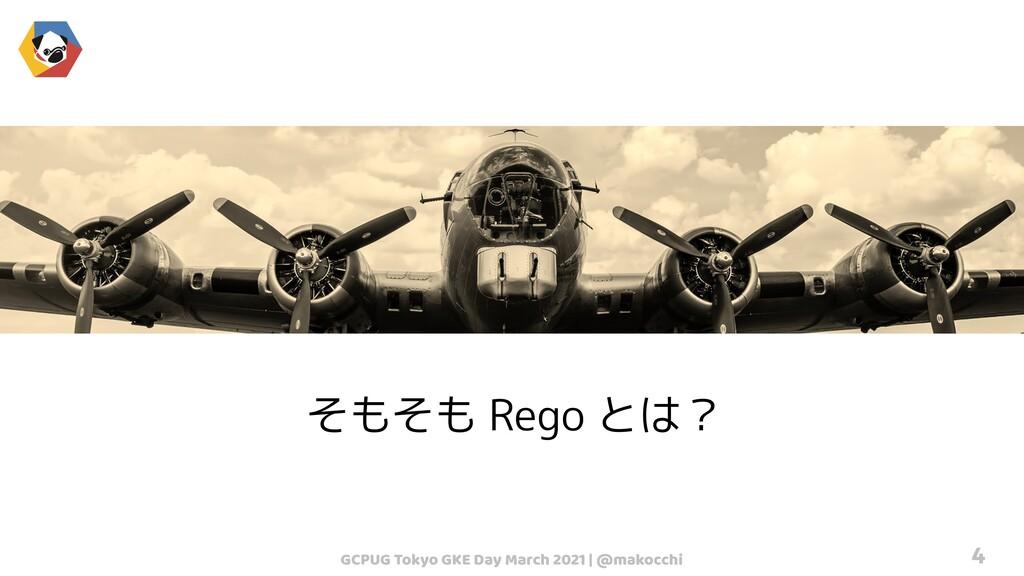 GCPUG Tokyo GKE Day March 2021 | @makocchi 4 そも...