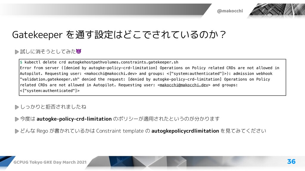 @makocchi GCPUG Tokyo GKE Day March 2021 36 Gat...
