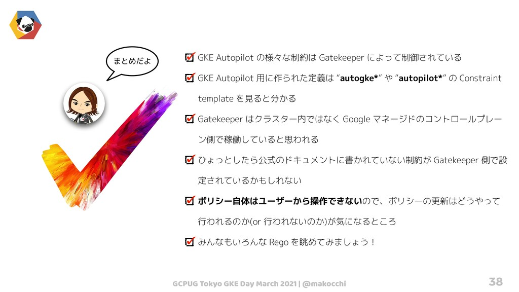 GCPUG Tokyo GKE Day March 2021 | @makocchi 38 G...