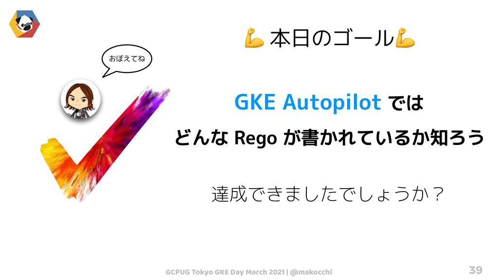 GCPUG Tokyo GKE Day March 2021 | @makocchi 39 達...