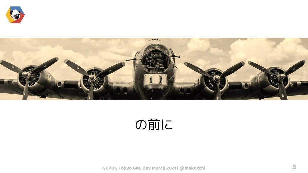 GCPUG Tokyo GKE Day March 2021 | @makocchi 5 の前に